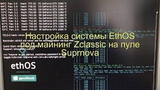 Майнинг ферма 1080 Ti. Настройка системы EthOS под майнинг Zclassic на пуле Suprnova
