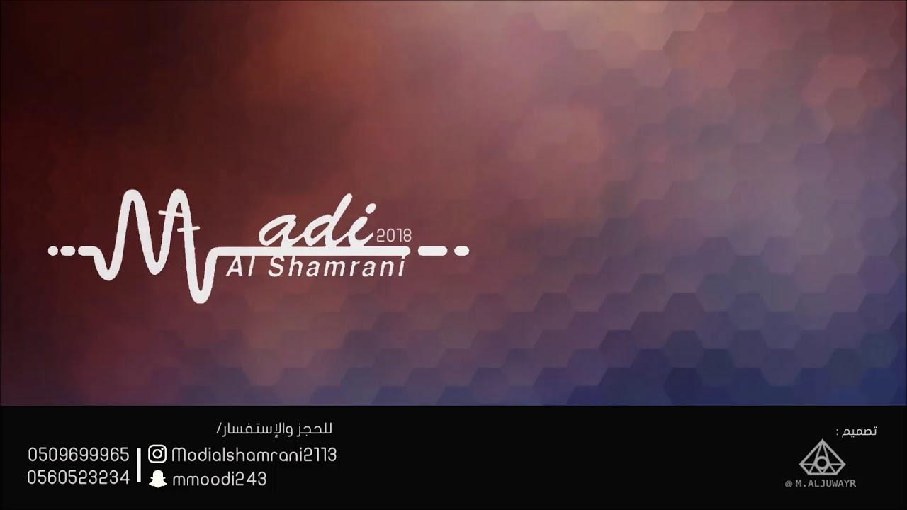 موضي الشمراني 2018 حصــــريا ياخلي الغايب Modi Al Shamrani Exclusively Ya Khali Algayib Youtube