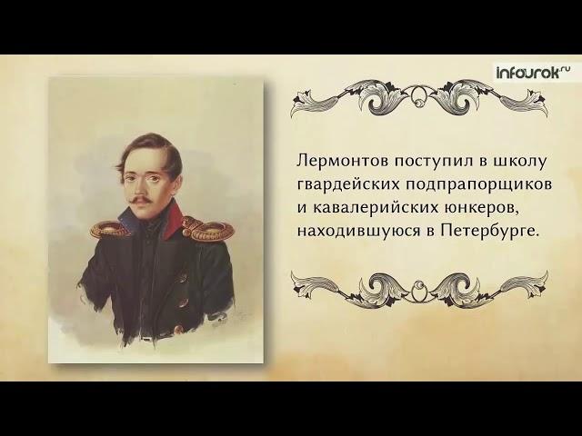 Урок «Литературы» Абикенова Д.Д.