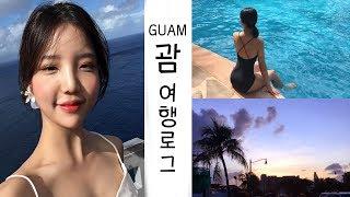 🌴괌 여행로그🐠쇼핑천국/괌맛집/GUAM Travel vlog - [쩡유]