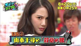 8月22日(月)深夜24:25から放送! 前回に引き続き、宮司愛海アナが今回...