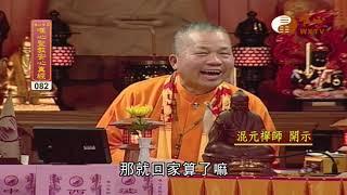 【唯心聖教安心真經82】| WXTV唯心電視台