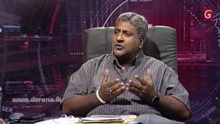 360 with Prasanna Ranatunga ( 24-07-2017 ) Thumbnail