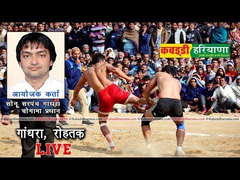 Gandhra, Rohtak (गांधरा रोहतक ) KABADDI TOURNAMENT LIVE Final Day  || KABADDI HARYANA ||