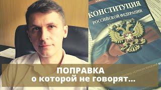 Ещё одна поправка в Конституцию РФ / Вопрос НОДу / обзор поправок / #ЗнайПраво