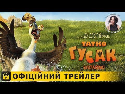 трейлер Татко гусак (2018) українською