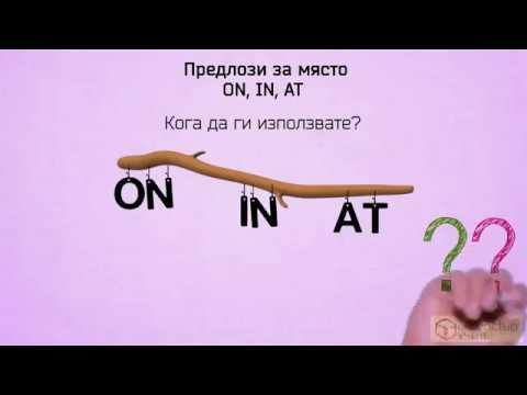 Предлози за място On In At.  Prepositions Of Place On In At. Самоучител по Английски език