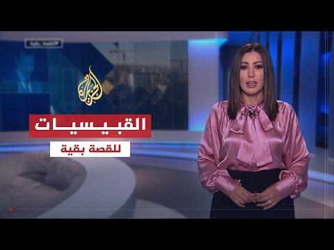 للقصة بقية - القبيسيات.. بين الدعوة الدينية ودعم النظام السوري