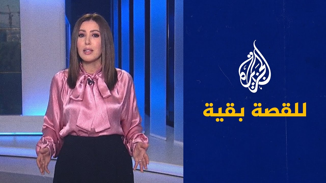 للقصة بقية - القبيسيات.. بين الدعوة الدينية ودعم النظام السوري  - 00:58-2021 / 4 / 6