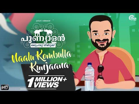 Punyalan Private Limited | Naalu Kombulla Kunjaana | Vineeth Sreenivasan | Jayasurya | Official