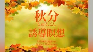 秋分 瞑想 9/22 (9/19-9/25) 2020(音叉周波数付き)ーバランス・落とす・意識の拡大・準備・喜び・豊かな実り
