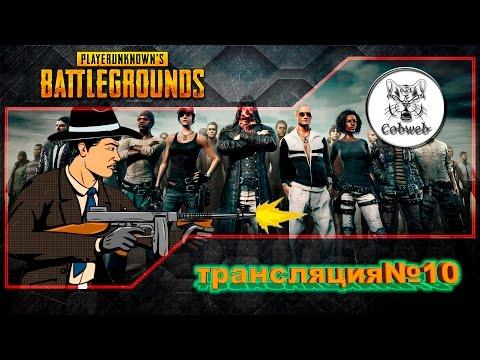 Playerunknown's battlegrounds | Вышло обновление | 1440p 60Fps |