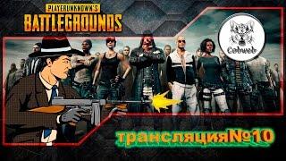 Playerunknown's battlegrounds   Вышло обновление   1440p 60Fps  