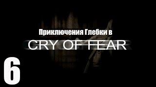 Приключения Глебки в Cry of Fear 6