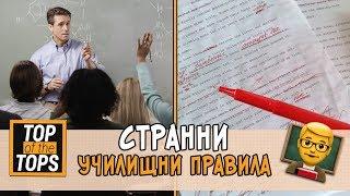 Най-изумителните училищни правила от целия свят