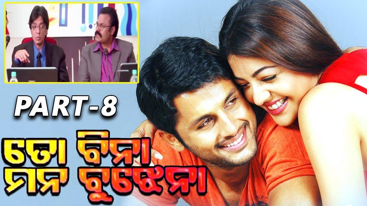 To Bina Mana Bujhena-Odia Movie Part-8/12 | Nitin | Latest Odia Movies | TVNXT