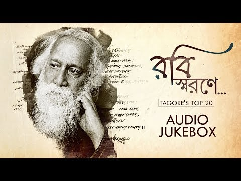 rabi-smoroney-(রবি-স্মরণে)- -rabindrasangeet-audio-jukebox- -rabindra-jayanti- -svf-music