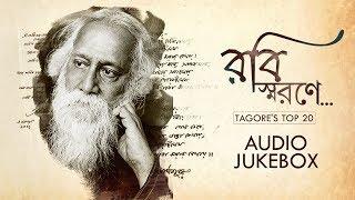 Rabi Smoroney (রবি স্মরণে)   Rabindrasangeet Audio Jukebox   Rabindra Jayanti   SVF Music