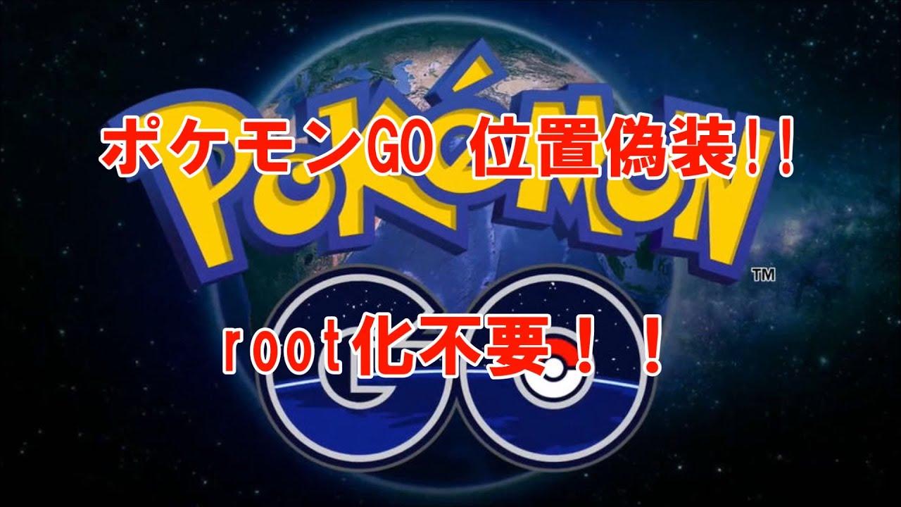 root不要】ポケモンgo位置偽装講座!! 【android】 - youtube