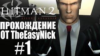 Hitman 2: Silent Assassin. Прохождение. #1. Анафема.