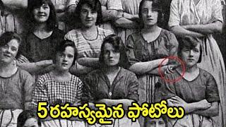 మీ జీవితంలో ఇప్పటివరకు అసలు ఎప్పుడు చూడని 5 ఫోటోలు || 5 Most Rare Photos Meanings