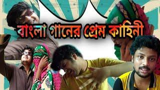 BANGLA gan er Prem  #funny #vines #youtube #SANcreative