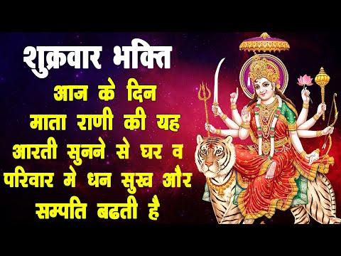 दुर्गा अमृतवाणी - माँ दुर्गा की इस अमृतवाणी को सुनने से घर में धन दौलत में लाभ होता है