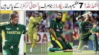 7 Amazing Cricket World Records Held By Pakistani Cricketers | Asif Ali TV |