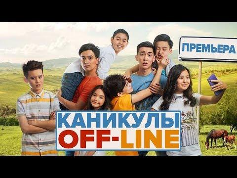 Каникулы OFF-LINE - Интернет-Премьера ФИЛЬМА!