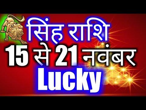 Singh rashi saptahik rashifal 15 november se 21 november 2018/Leo weekly horoscope