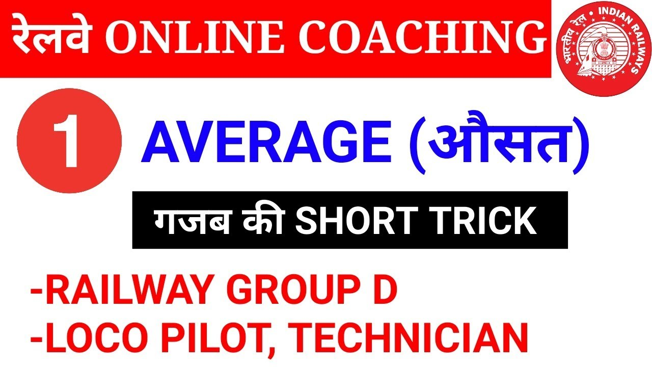Railway group D, Alp Math Online coaching //Average short trick part 1  [hindi]