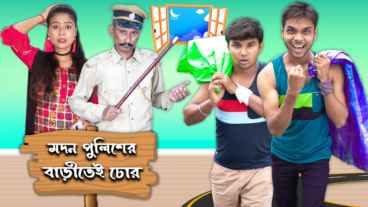 Modan Police-er Baritei Chorr    Sunil Pinki    Film Star Celebrity