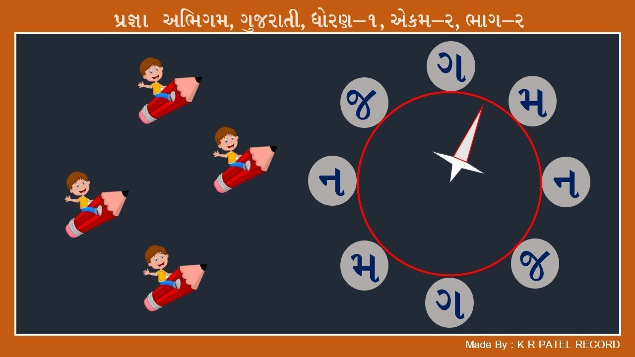 PRAGNA ABHIGAM | ગ મ ન જ | GUJARATI | STD 1 | AKAM 2 | BHAG 2 | IN GUJARATI