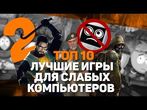 ТОП 10 ЛУЧШИЕ ИГРЫ ДЛЯ СЛАБЫХ КОМПЬЮТЕРОВ (Часть 2)