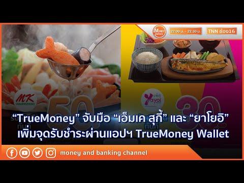 """TrueMoney"" จับมือ ""เอ็มเค สุกี้"" และ ""ยาโยอิ""เพิ่มจุดรับชำระผ่านแอปฯ | 12 เม.ย. 64 | Money Delivery"
