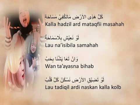 Deen Assalam  ديْنَ السَّلَامْ  Lirik - Cover By SABYAN