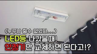 DIY] LED등 안정기 교체 도전기ㅣ안정기만 교체하면…