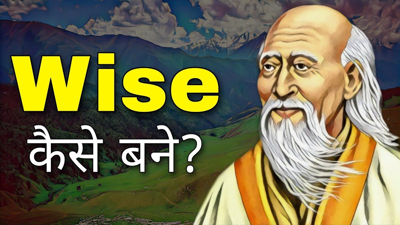 How to develop wisdom | Characteristics of a wise person | Psychology in Hindi