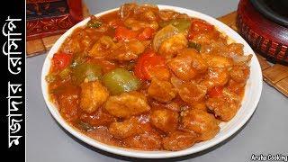 চিকেন দিয়ে যে এত মজাদার রেসিপি করা যায় আগে জানলে বার বার তৈরী করতেন | chicken manchurian