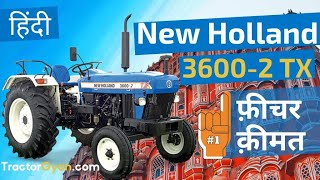 New Holland 3600-2 TX Tractor (2019) Price Feature Specification Review India all rounder plus