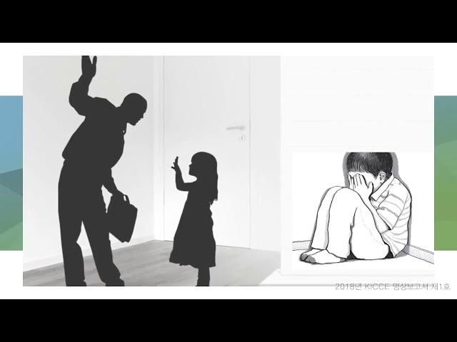 [KICCE 영상보고서 제1호] 대한민국 아동권의 현주소와 법적 개선방안 비디오 입니다.