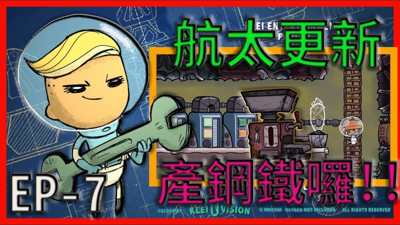 小夜【缺氧】SU航太版 開產鋼鐵囉XD 順便處理旁邊的天然氣噴泉~~ EP07 - YouTube