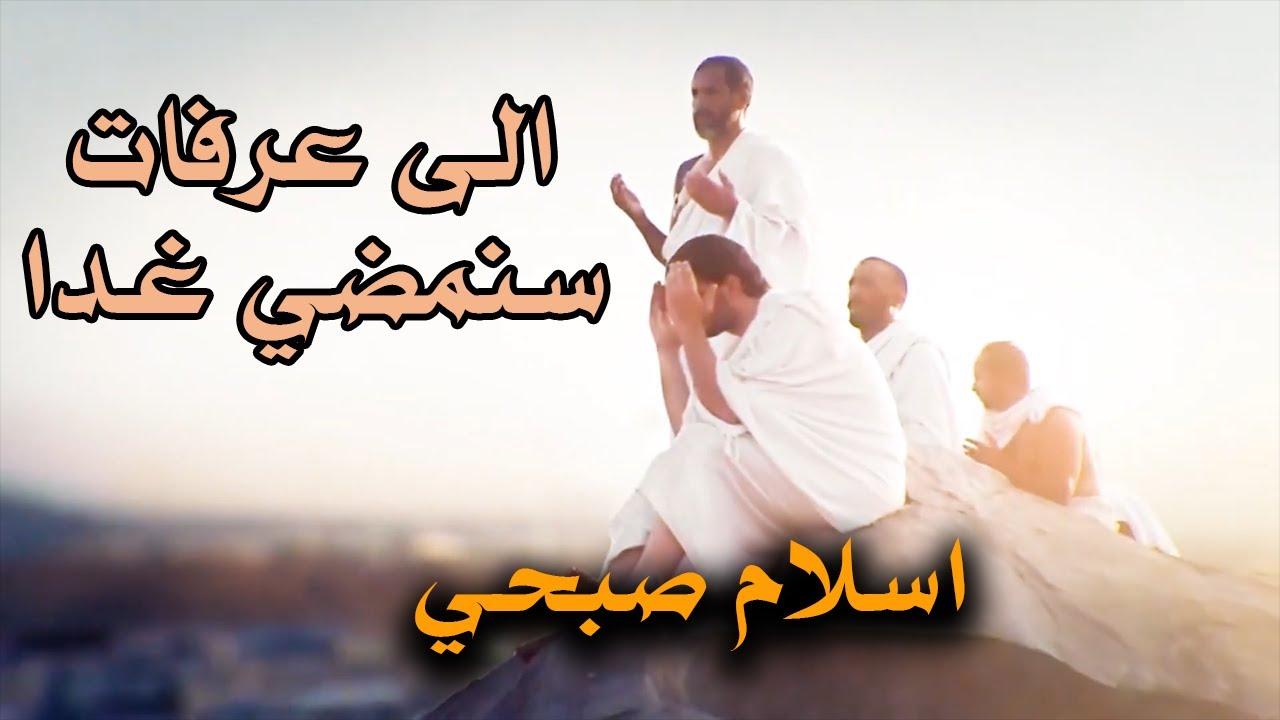 انشودة الى عرفات سنمضي غدا | اسلام صبحي