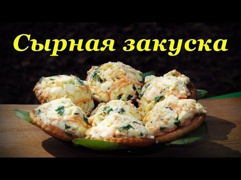 Рецепт сырной закуски