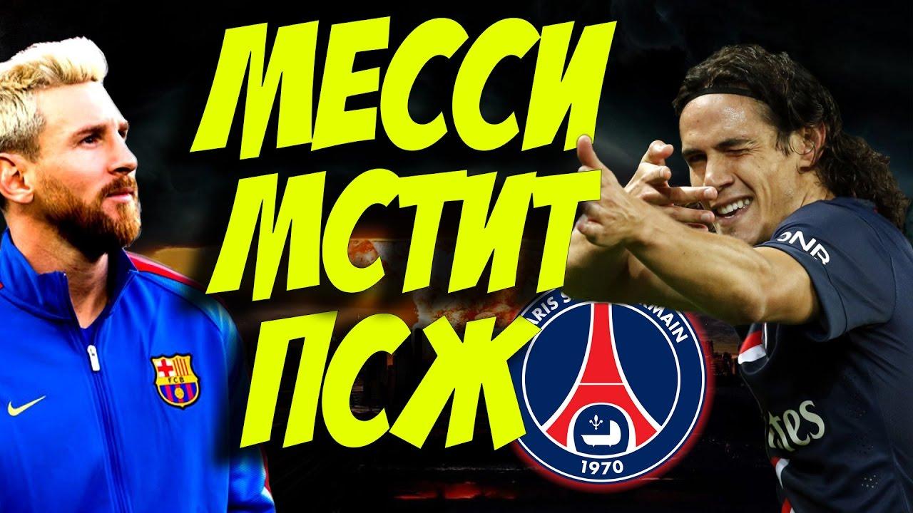МЕССИ МСТИТ ПСЖ!  | FIFA 17 КАРЬЕРА # 10 (2 СЕЗОН)