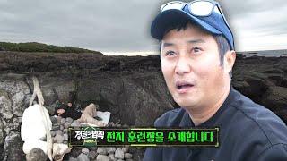 """""""여기 대박이다!"""" 김병만, 제주도 '생존 전지훈련 장소' 소개★ㅣ정글의 법칙(Jungle)ㅣSBS ENTE…"""