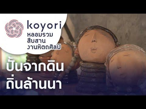 ปั้นจากดินถิ่นล้านนา : koyori หลอมรวม สืบสาน งานหัตถศิลป์ (1 มี.ค. 64)