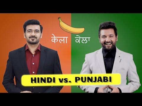 Hindi vs. Punjabi Language | Are Hindi and Punjabi Similar?