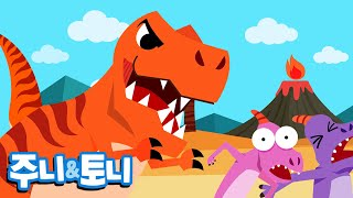 티라노사우루스 렉스   공룡동요   티라노송   공룡의 왕 티라노   키즈캐슬