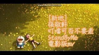 [新地]張敬軒-叮噹可否不要老-StandByMe電影版mv